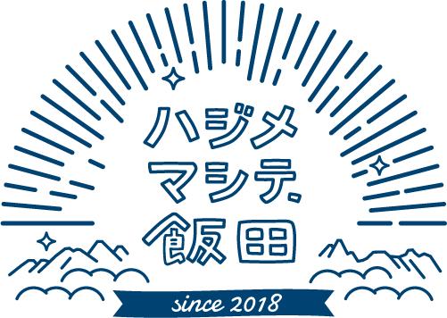 ハジメマシテ、飯田