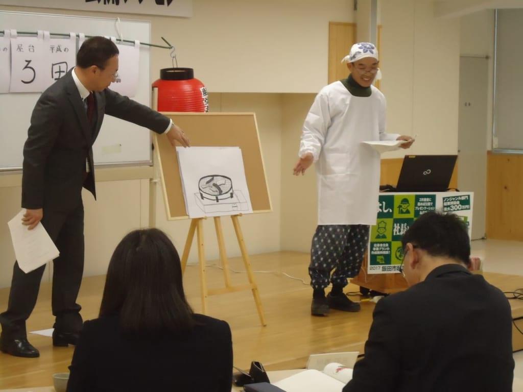 飯田市ビジネスプランコンペティション
